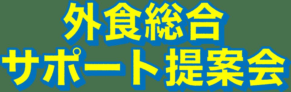 外食総合サポート展示会