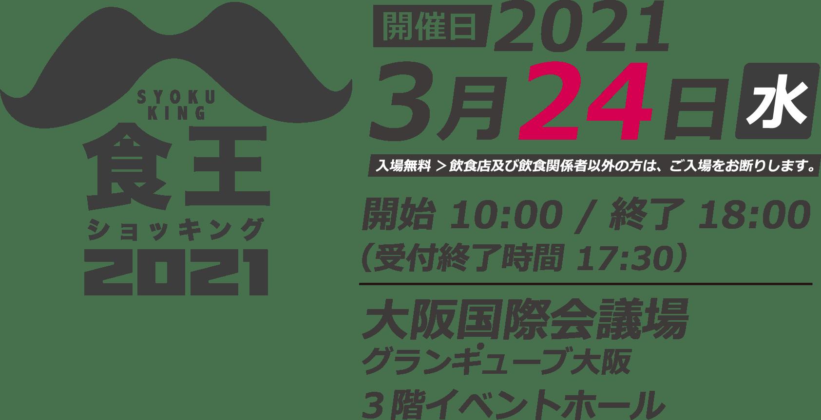 食王-ショッキング-2021 2021年3月24日(水)グランキューブ大阪にて開催!