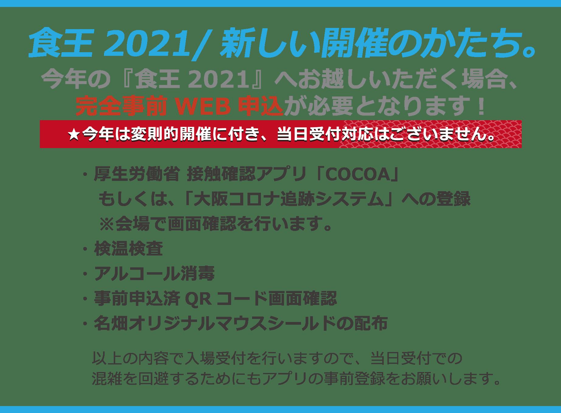 食王2021/新しい開催のかたち。今年の『食王2021』へお越しいただく場合、完全事前WEB申込が必要となります!