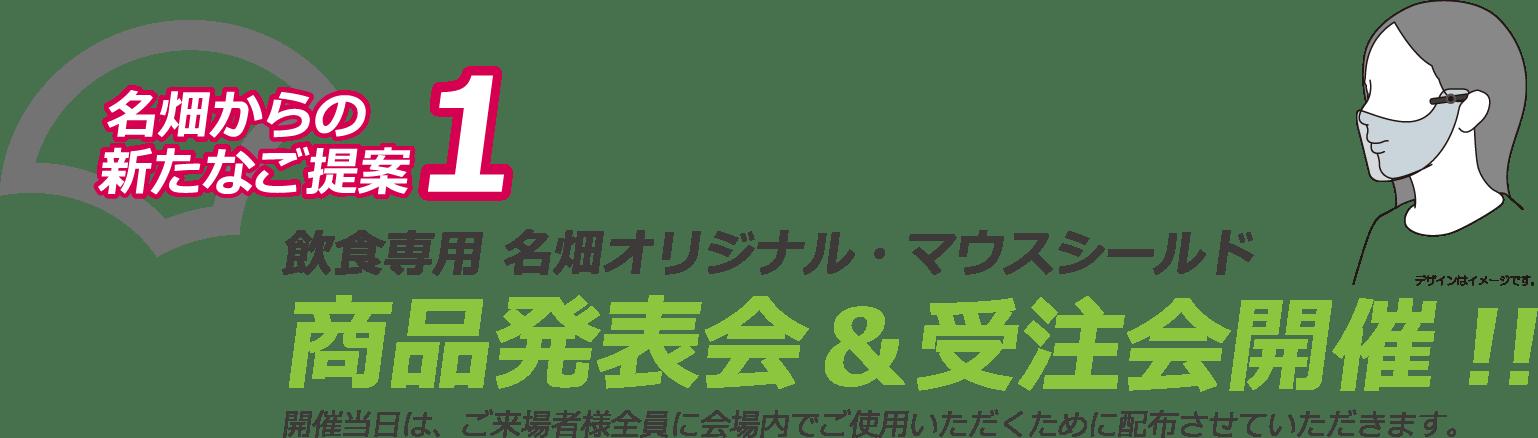 名畑からの新たなご提案1・飲食専用名畑オリジナル・マウスシールド 商品発表会&受注会開催!!