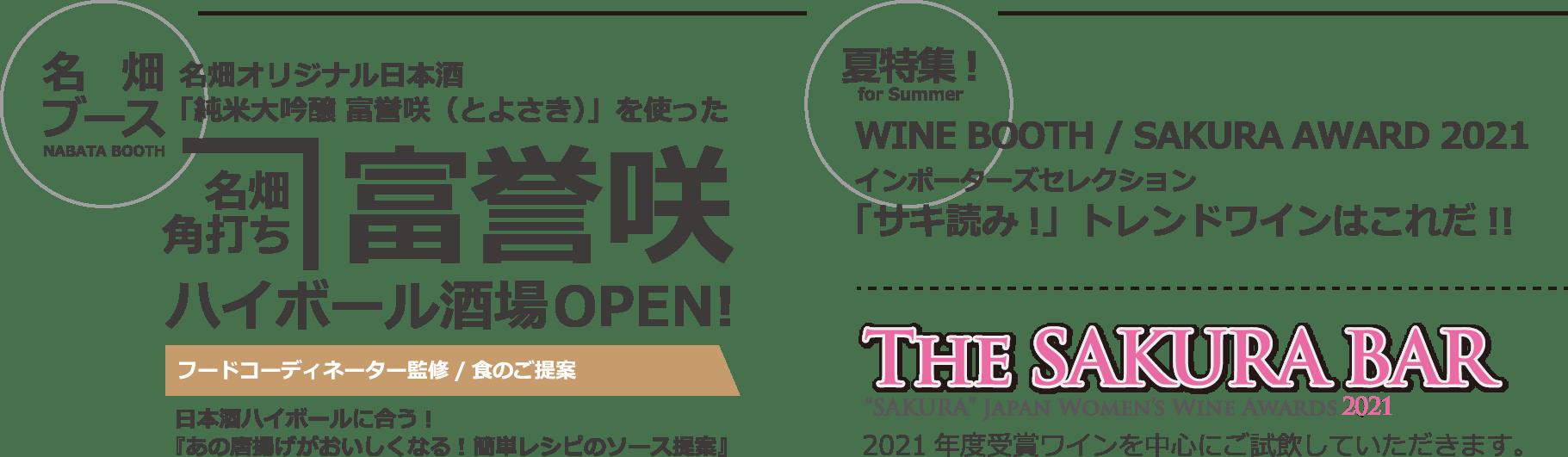 名畑ブースでは「名畑角打ち富誉咲」ハイボール酒場OPEN! 夏特集!2021年のトレンドワインをサキ読み!!