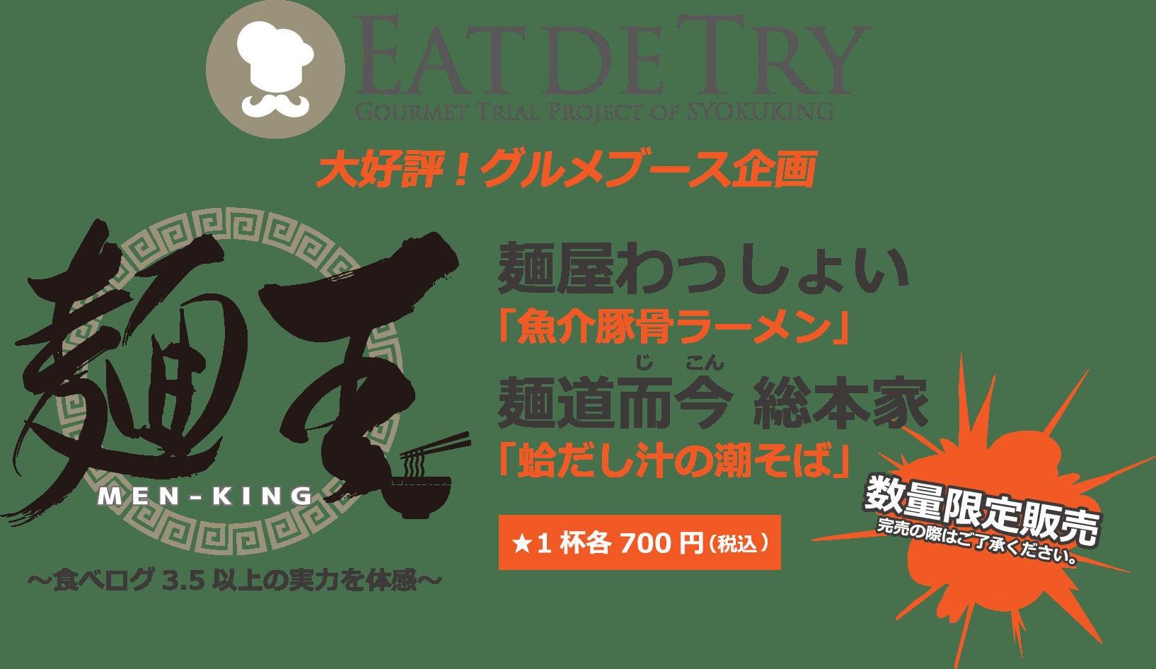 大好評のグルメブース企画「麺王」!『麺屋わっしょい』『麺道而今(じこん)総本家』数量限定販売!