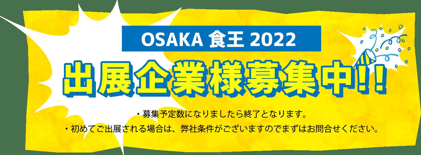 大阪食王2022 出展企業様募集中!!