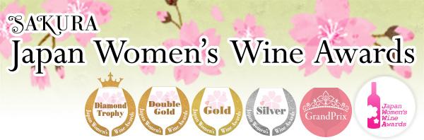 """SAKURA"" Japan Women's Wine Awards"