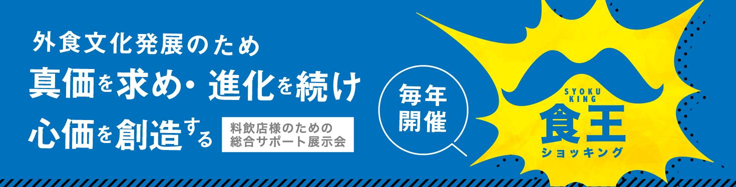飲食店様のための総合サポート展示会 食王(ショッキング)公式サイトへ