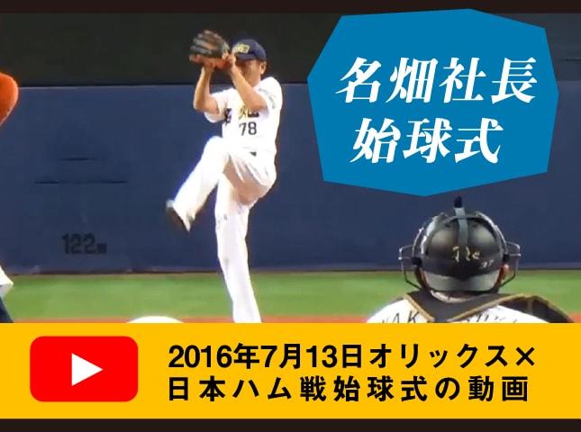 2016年7月13日オリックスvs日本ハム戦始球式の動画