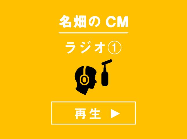 株式会社名畑 TVCM
