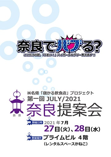 2021.07.27,28 第1回 奈良提案会