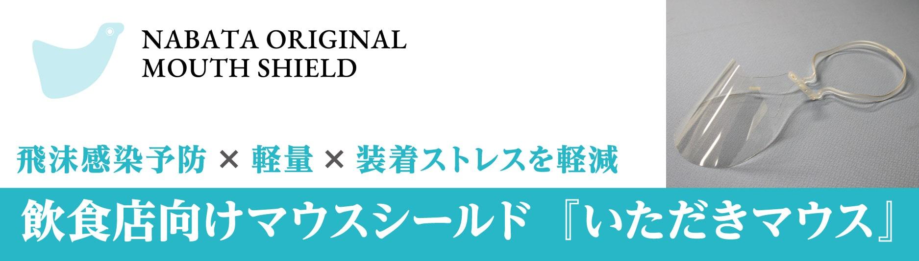 飲食専用マウスシールド『いただきマウス』発売!