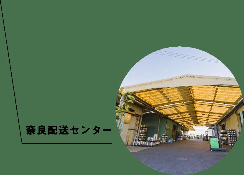 奈良配送センター