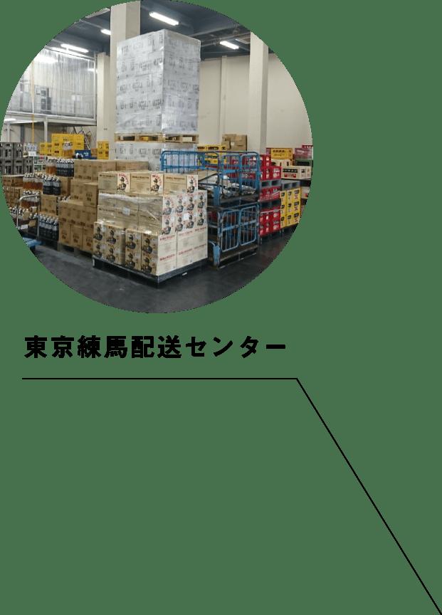 東京練馬配送センター